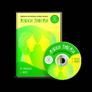 Oblozhka_YAzyki-Lyubvi-300x300