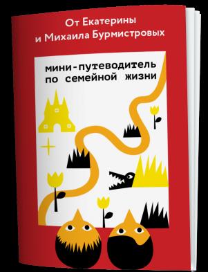 мини-путеводитель